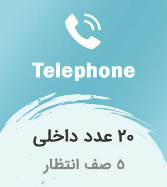 تصویر از مرکز تلفن، 20 عدد داخلی و 5 صف انتظار