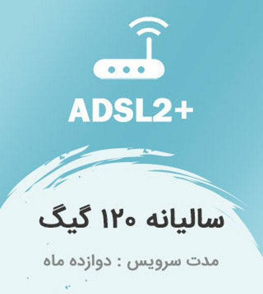 تصویر از اینترنت پرسرعت +ADSL2 ، دوازده ماهه با ترافیک سالیانه 120 گیگابایت بین الملل