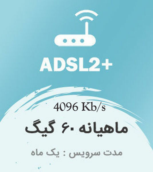تصویر از اینترنت پرسرعت +ADSL2 ، یک ماهه با ترافیک 60 گیگابایت بین الملل