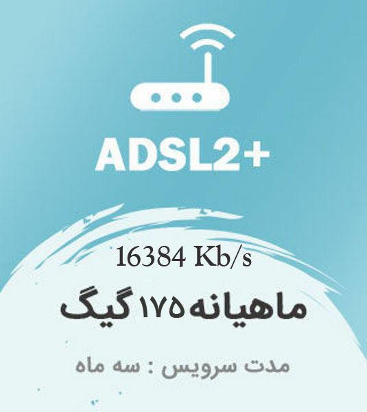 تصویر از اینترنت پرسرعت +ADSL2 ، سه ماهه با ترافیک ماهیانه 175 گیگابایت بین الملل