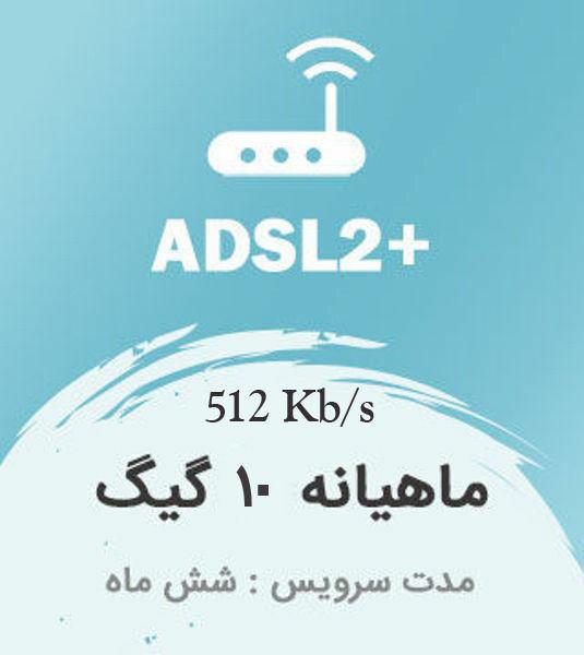 تصویر از اینترنت پرسرعت +ADSL2 ، شش ماهه با ترافیک ماهیانه 10 گیگابایت بین الملل