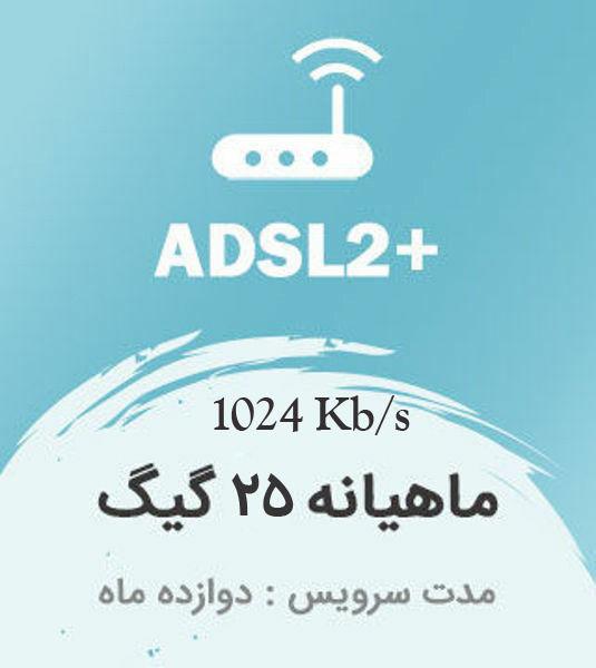تصویر از اینترنت پرسرعت +ADSL2 ، دوازده ماهه با ترافیک ماهیانه 25 گیگابایت بین الملل