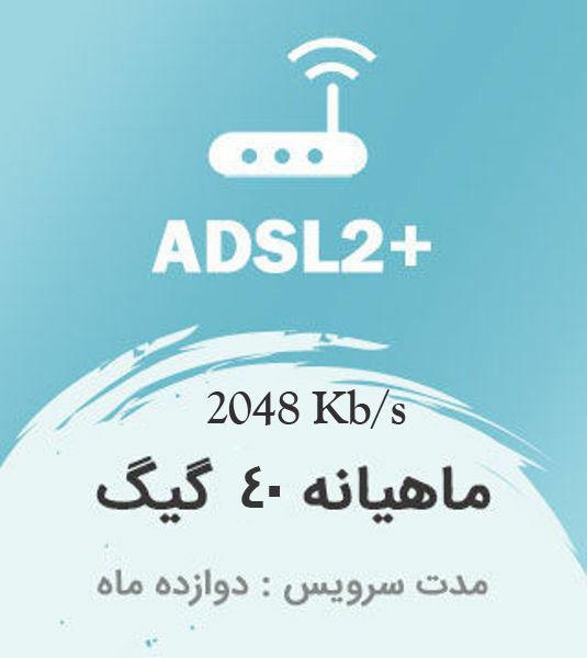 تصویر از اینترنت پرسرعت + ADSL2، دوازده ماهه با ترافیک ماهیانه 40 گیگابایت بین الملل