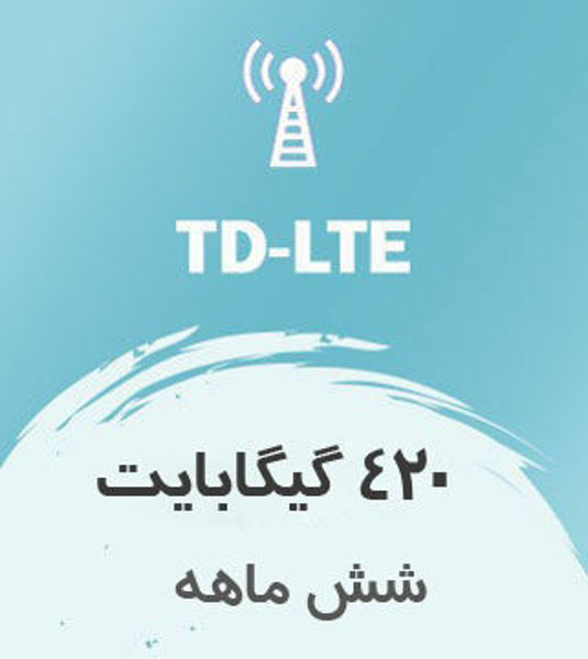 تصویر از اینترنت ثابت TD-LTE، شش ماهه 420 گیگ با سرعت ۱ تا ۴۰ مگ